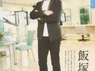 飯塚保佑氏の画像